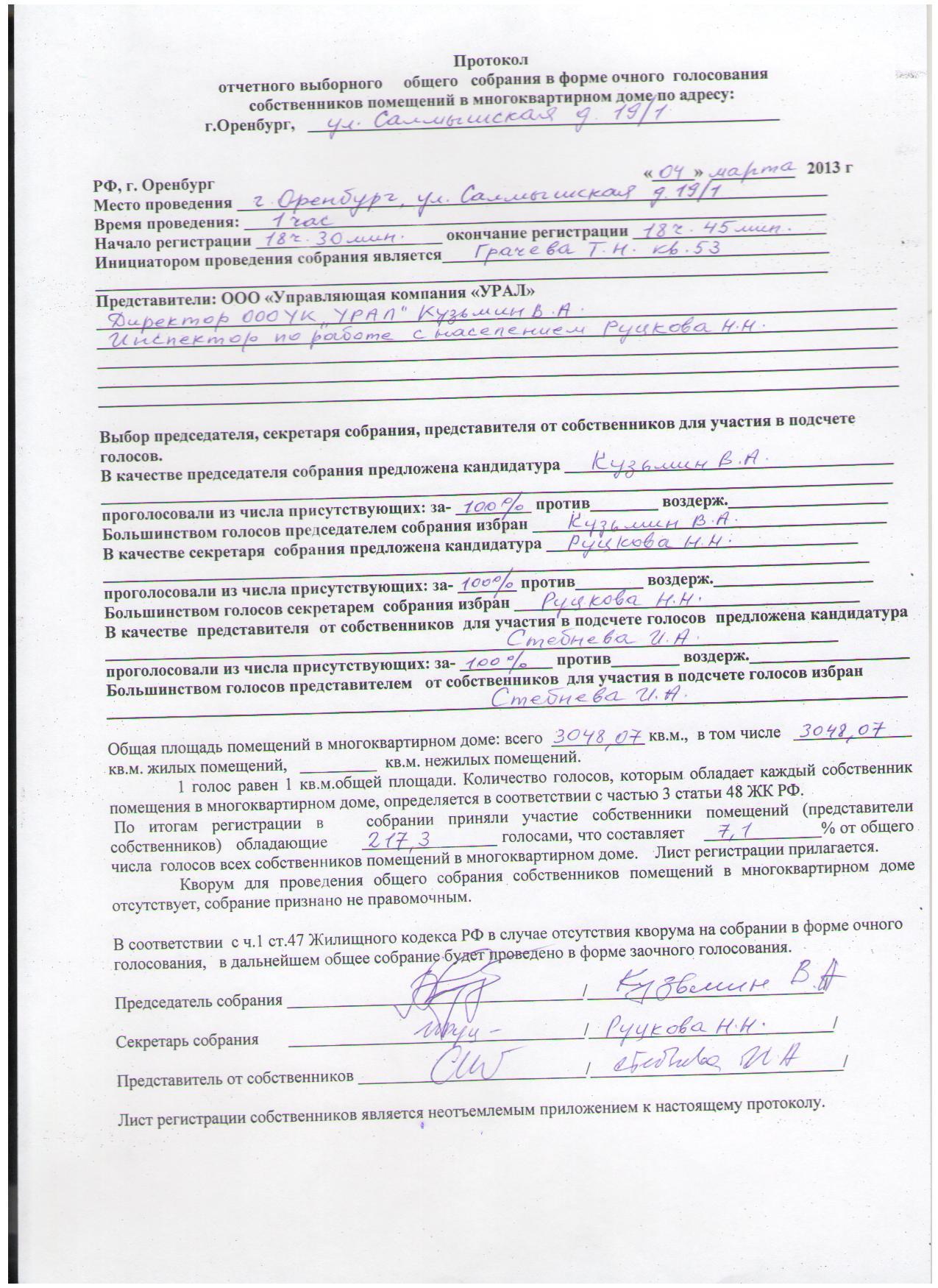 Акт приема передачи квартиры в новостройке Приемка